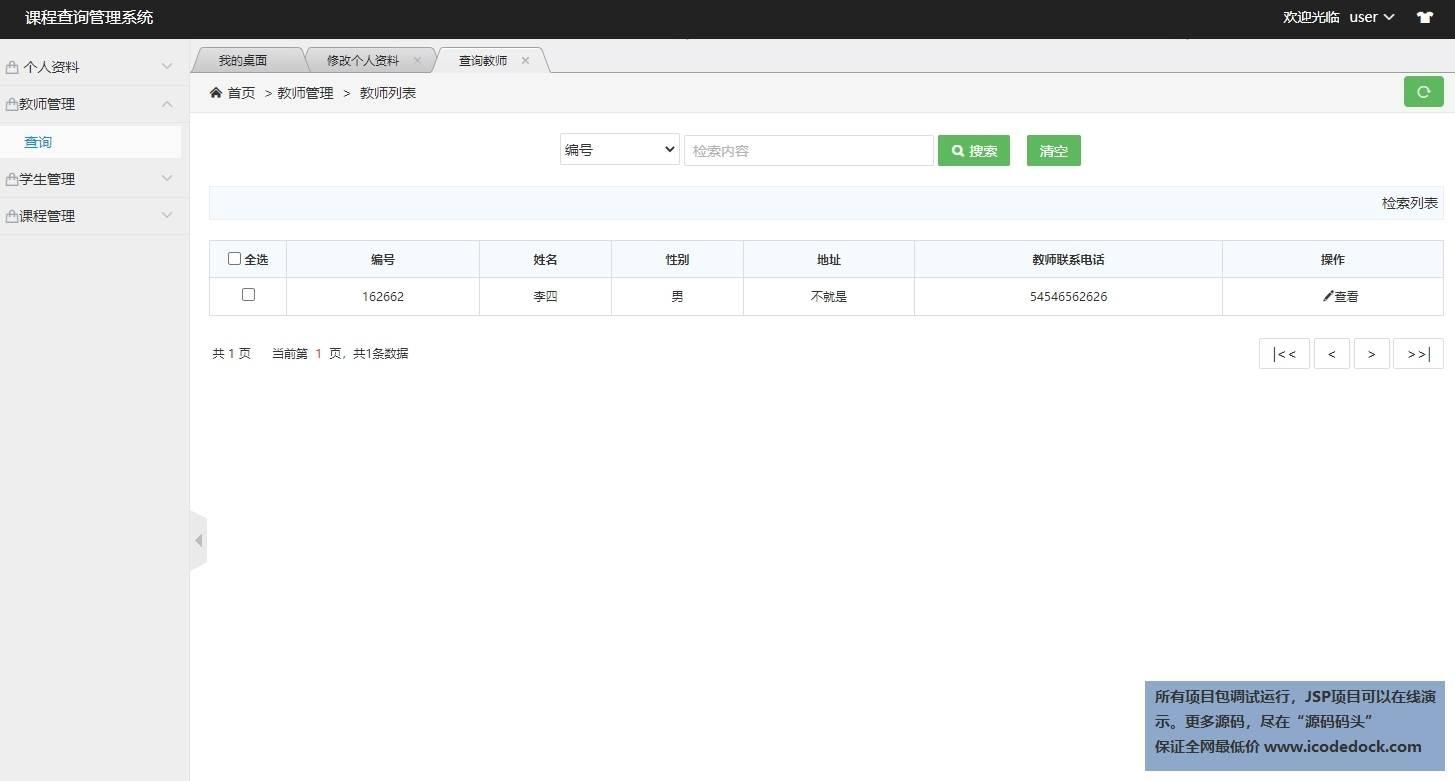 源码码头-SSH在线课程查询管理系统-学生角色-教师查询