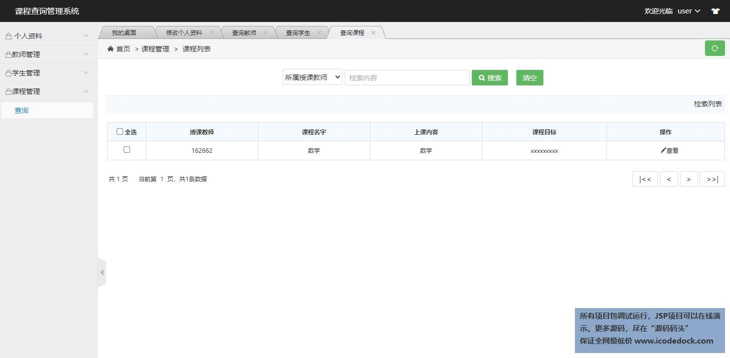 源码码头-SSH在线课程查询管理系统-学生角色-课程管理
