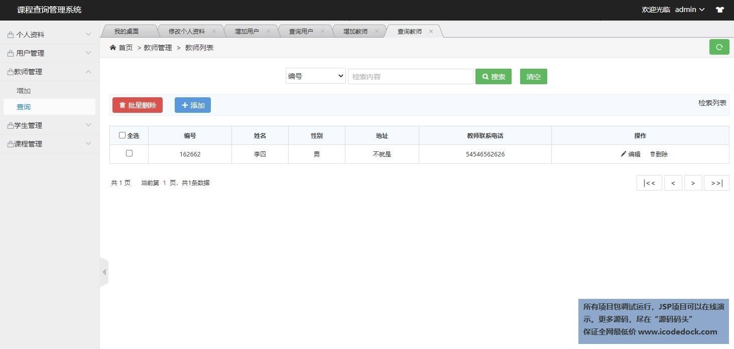 源码码头-SSH在线课程查询管理系统-管理员角色-教师管理