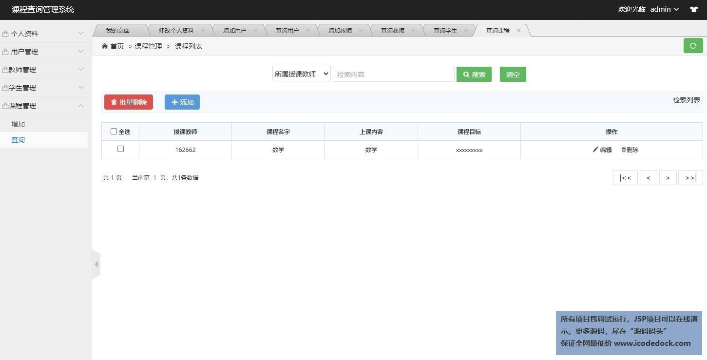 源码码头-SSH在线课程查询管理系统-管理员角色-课程管理