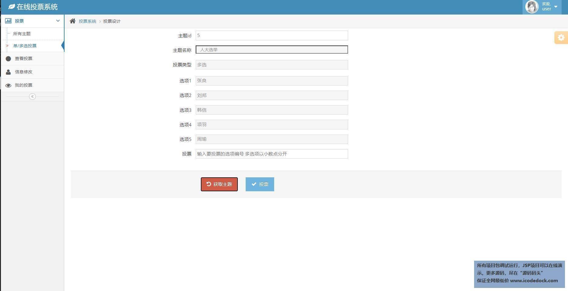 源码码头-SSH在线调查问卷管理系统-用户角色-投票查看