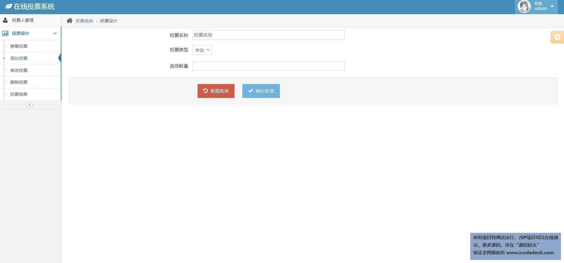 源码码头-SSH在线调查问卷管理系统-管理员角色-投票管理