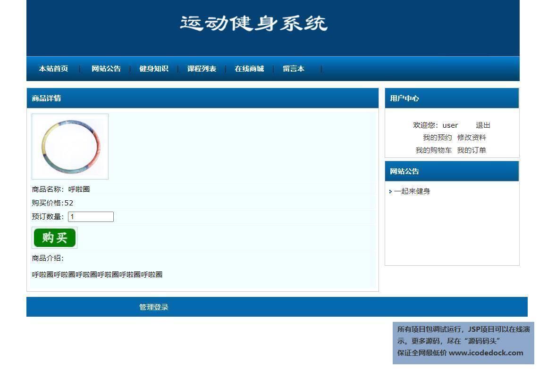 源码码头-SSH在线运动健身管理系统-用户角色-购买商品