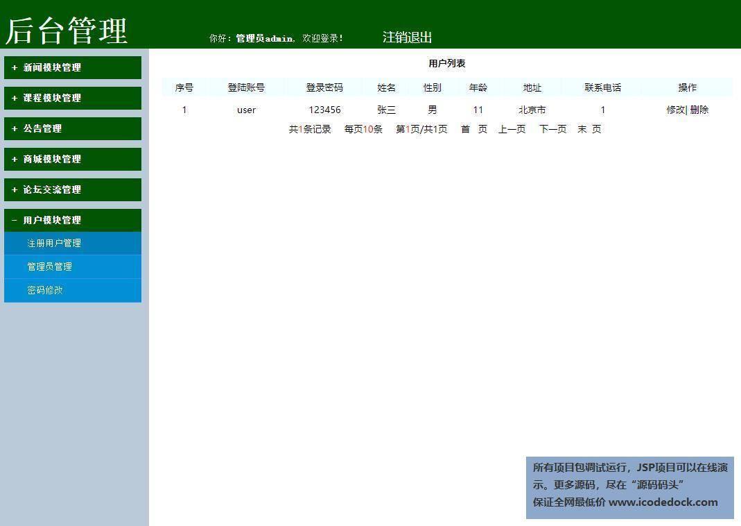 源码码头-SSH在线运动健身管理系统-管理员角色-用户管理