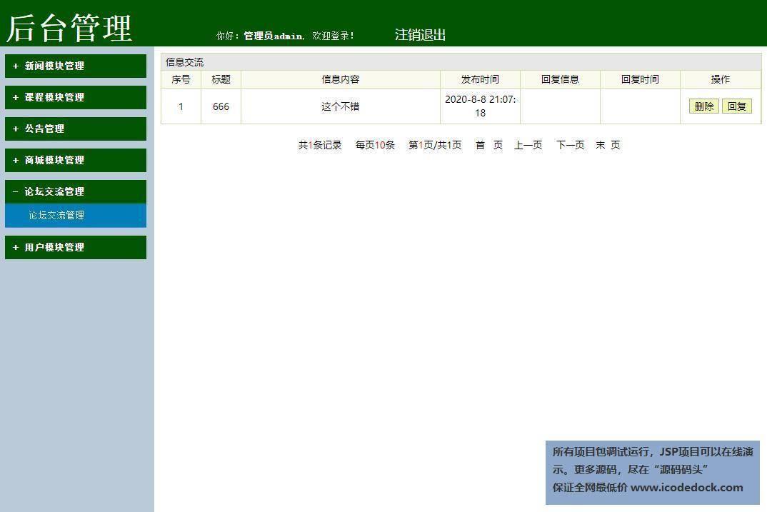 源码码头-SSH在线运动健身管理系统-管理员角色-留言板管理