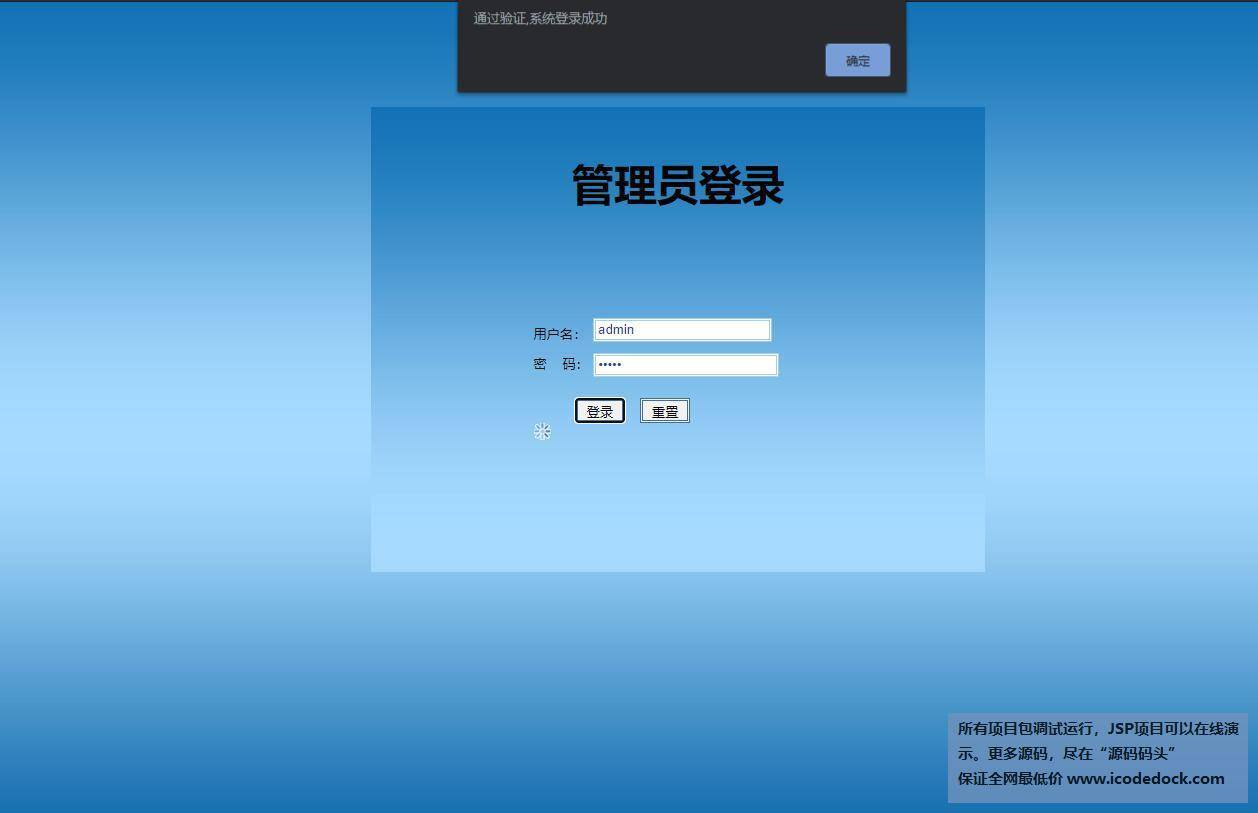 源码码头-SSH在线运动健身管理系统-管理员角色-管理员登录