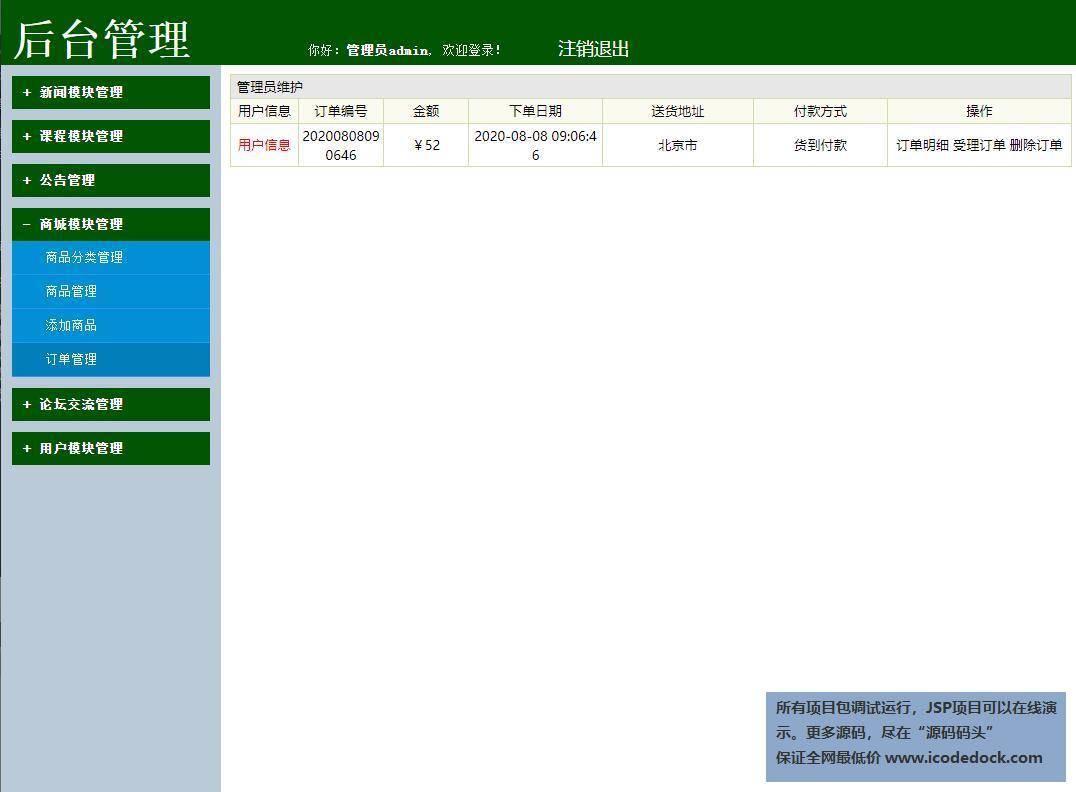源码码头-SSH在线运动健身管理系统-管理员角色-订单管理