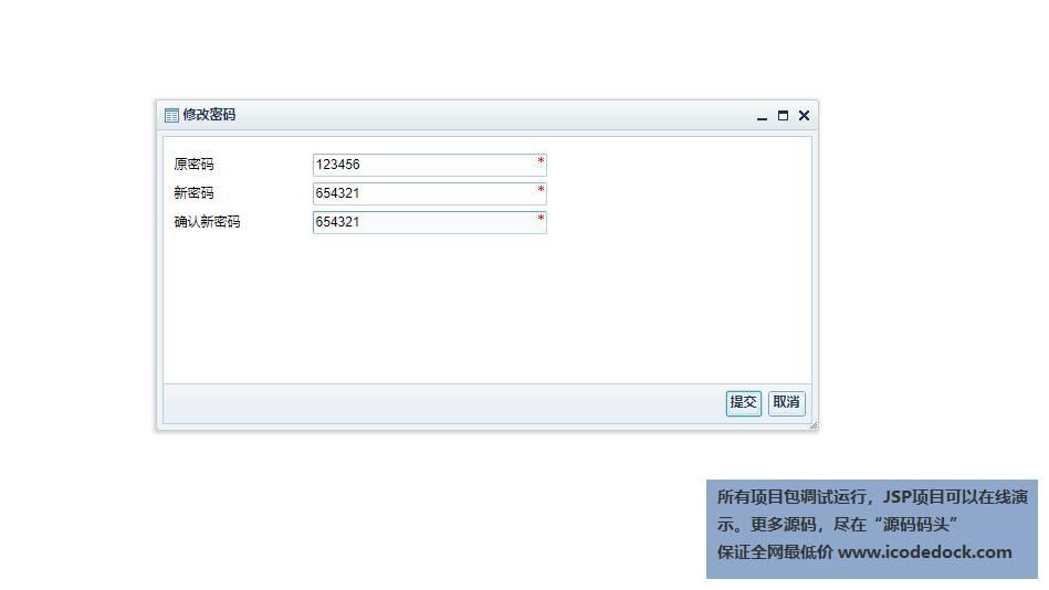 源码码头-SSH在线银行业务模拟系统-业务员角色-修改密码