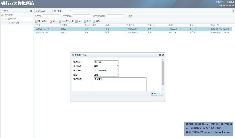 源码码头-SSH在线银行业务模拟系统-业务员角色-修改账户信息