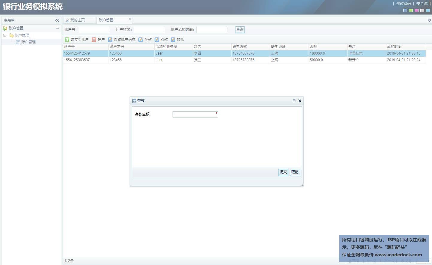 源码码头-SSH在线银行业务模拟系统-业务员角色-存款