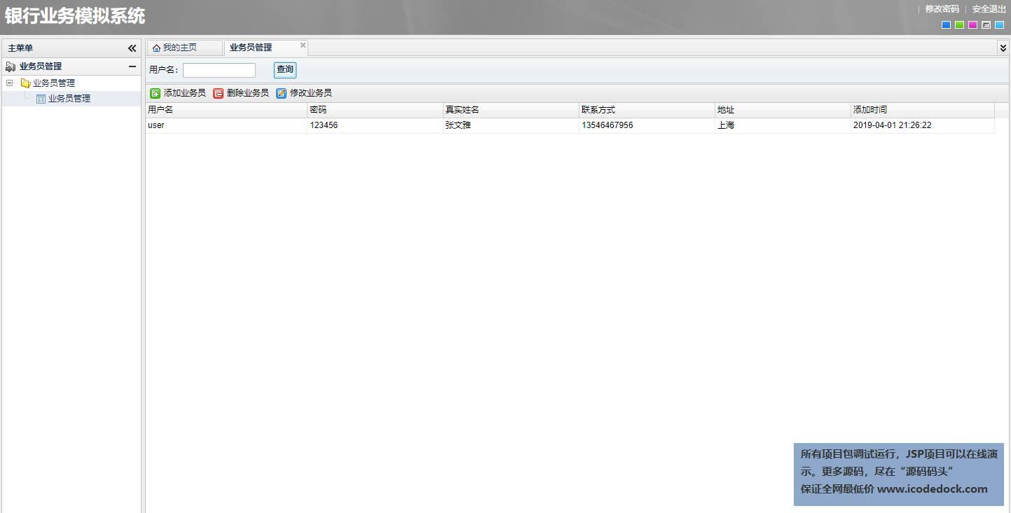 源码码头-SSH在线银行业务模拟系统-管理员角色-业务员管理