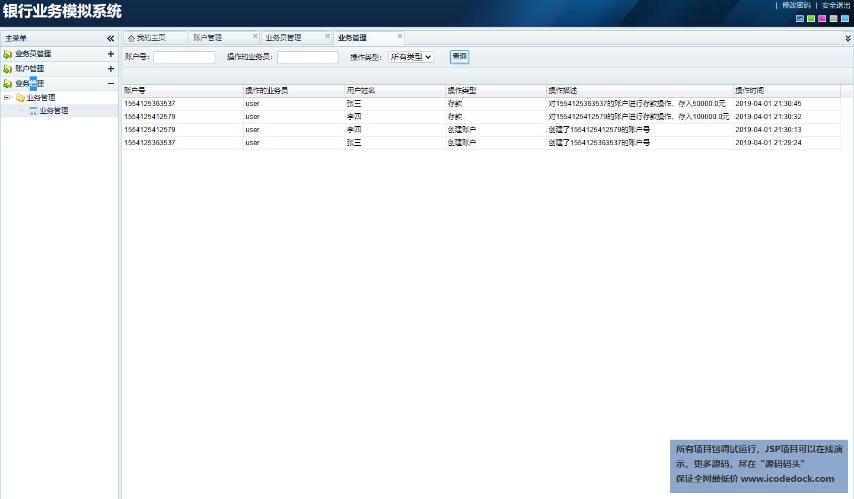 源码码头-SSH在线银行业务模拟系统-管理员角色-业务管理