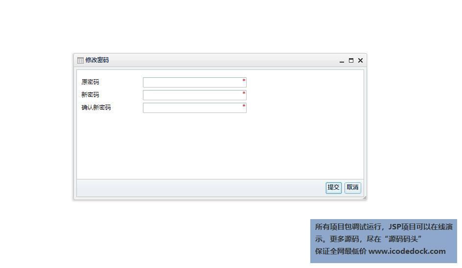 源码码头-SSH在线银行业务模拟系统-管理员角色-修改密码