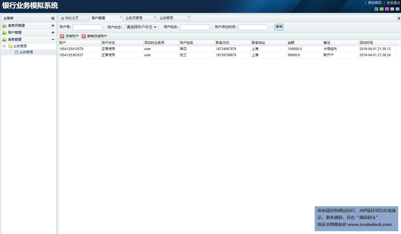 源码码头-SSH在线银行业务模拟系统-管理员角色-账户管理