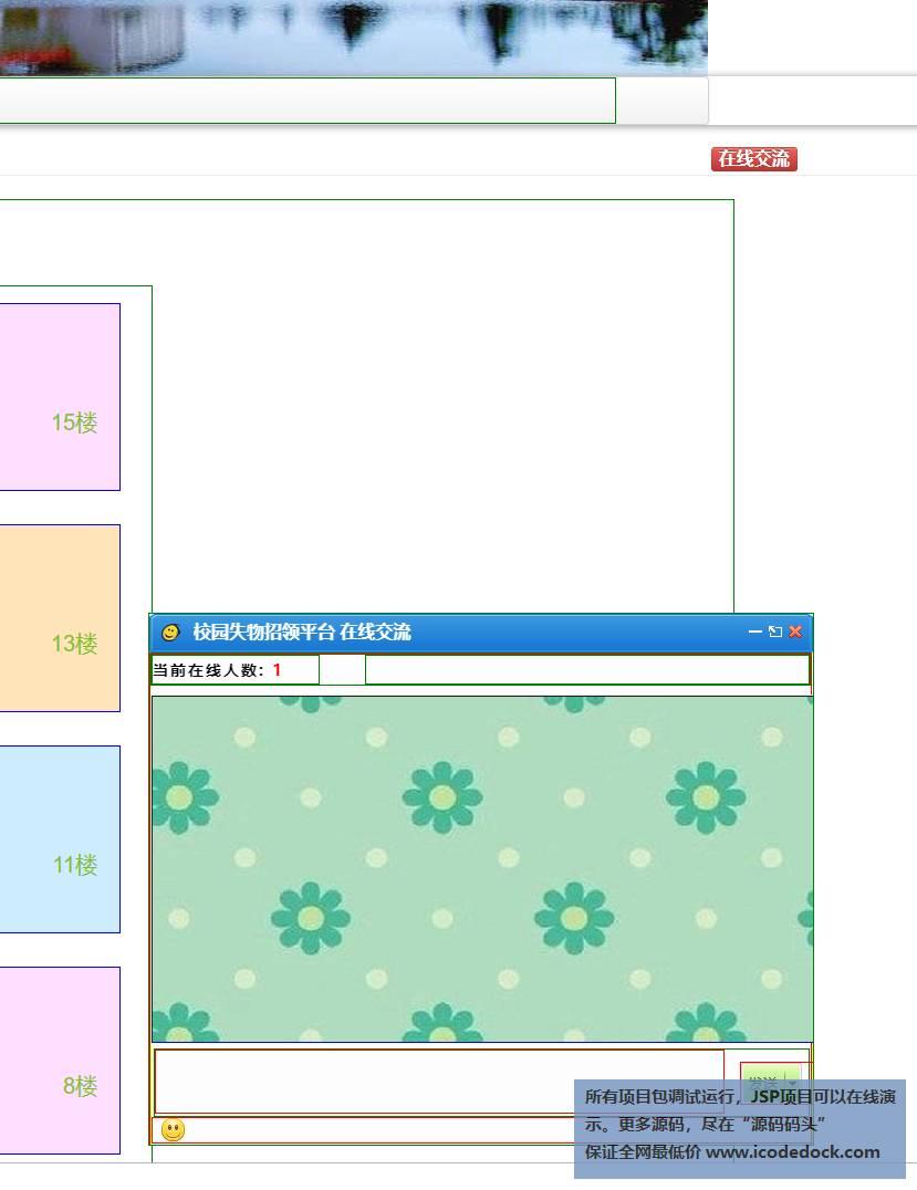 源码码头-SSH失物招领管理系统-用户角色-在线交流模块
