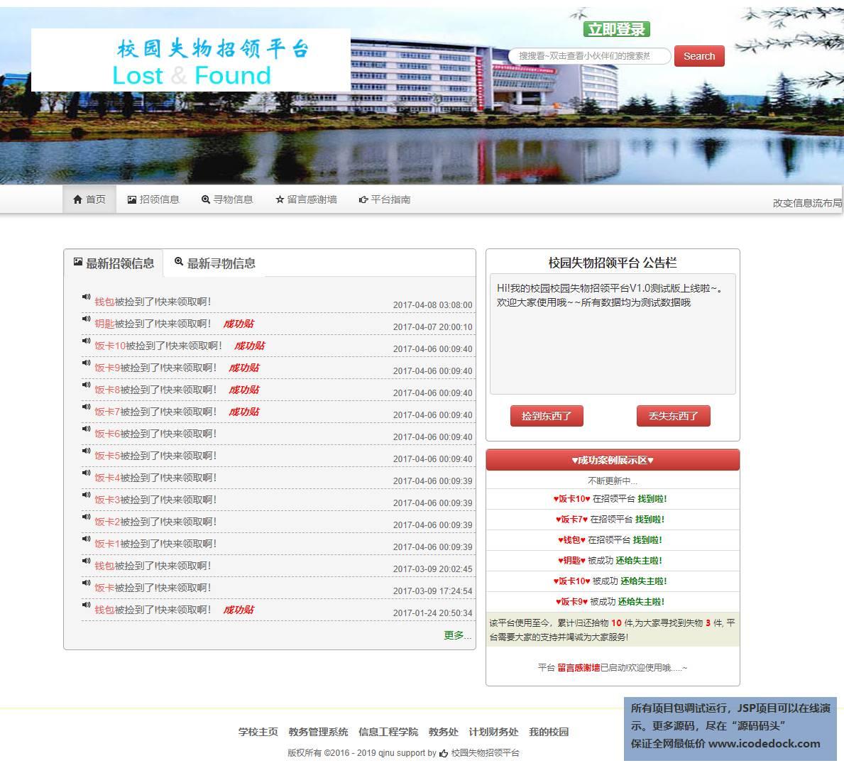 源码码头-SSH失物招领管理系统-用户角色-用户首页
