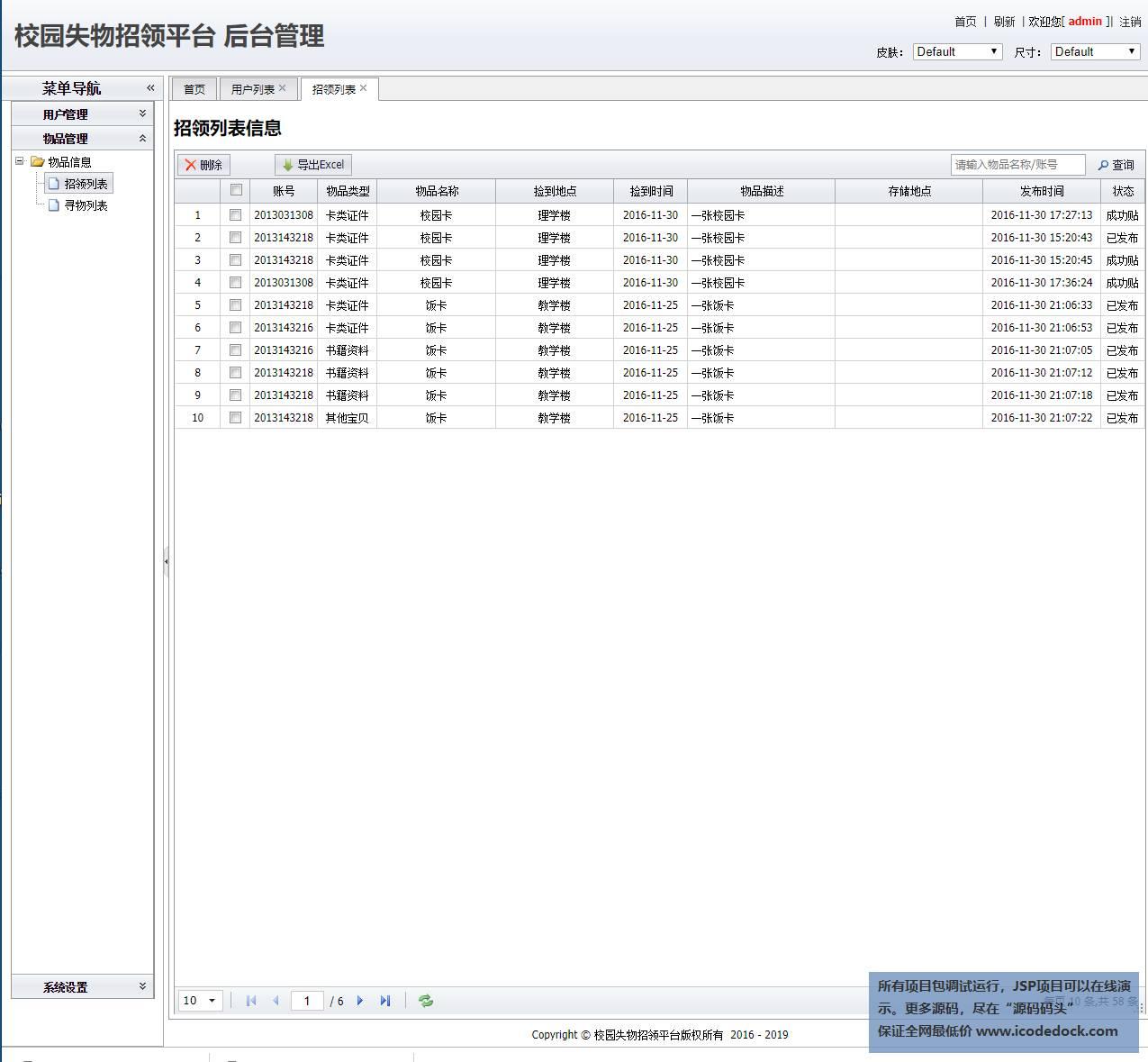 源码码头-SSH失物招领管理系统-管理员角色-招领列表管理