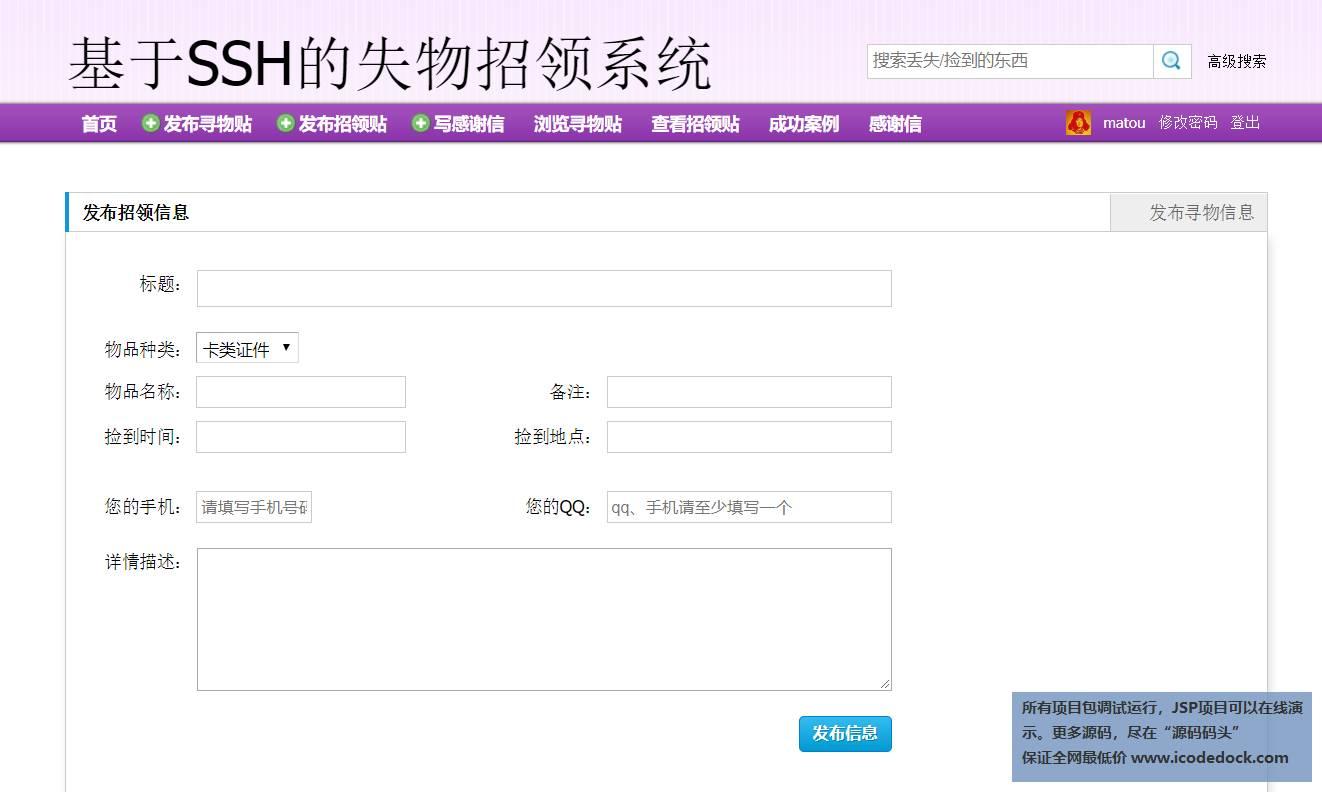 源码码头-SSH失物招领管理-用户角色-发布招领贴
