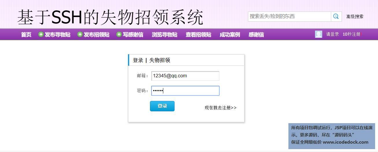 源码码头-SSH失物招领管理-用户角色-登录