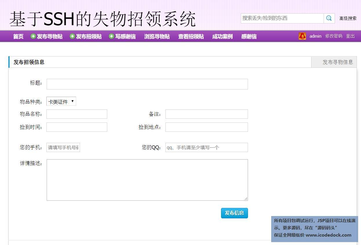 源码码头-SSH失物招领管理-管理员角色-发布招领信息