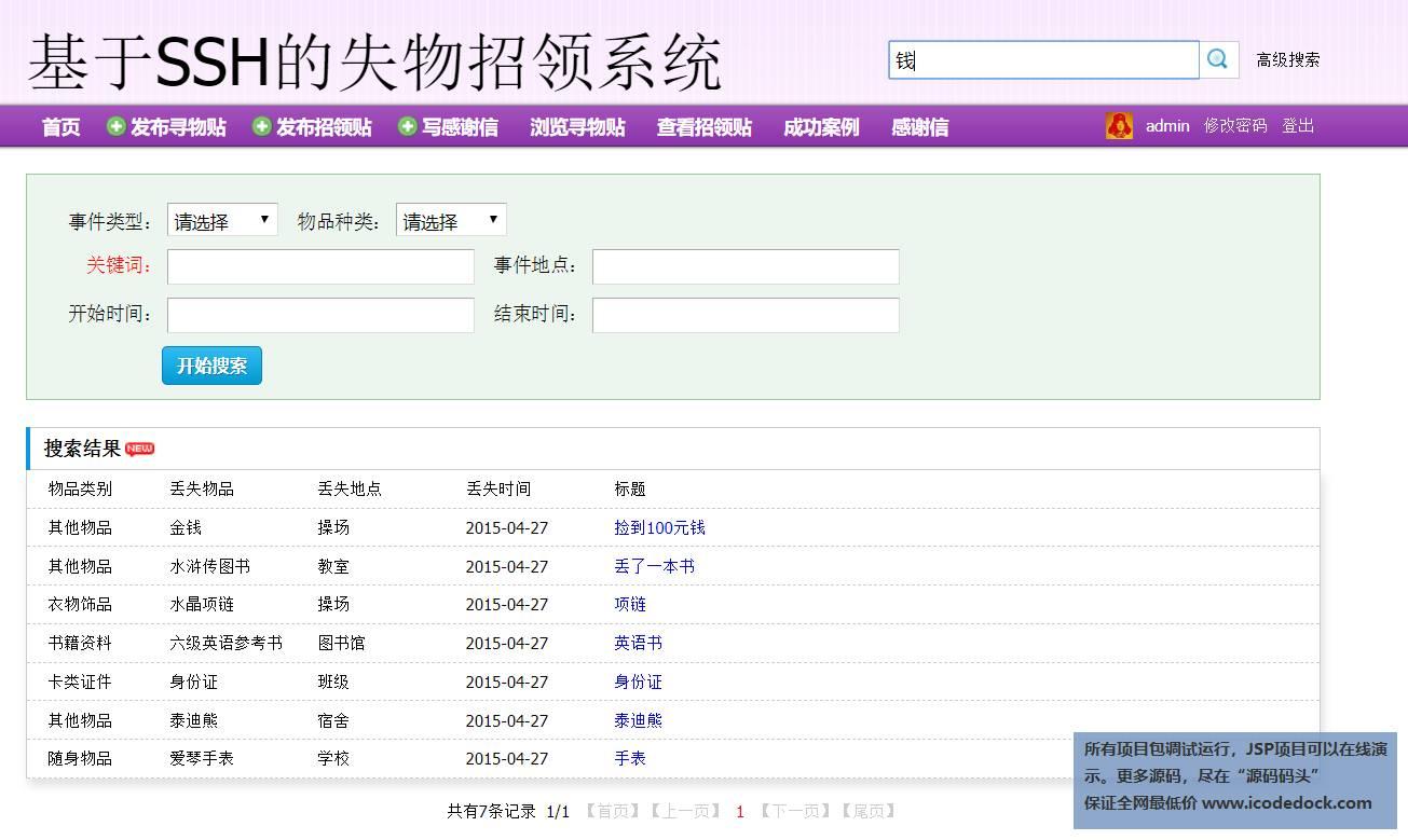 源码码头-SSH失物招领管理-管理员角色-搜索物品