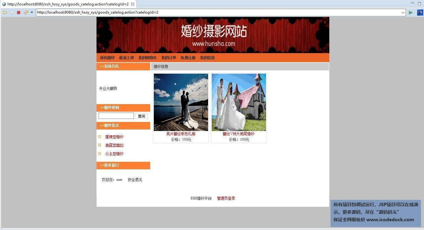 源码码头-SSH婚纱摄影工作室网站平台-用户角色-按照款式查看