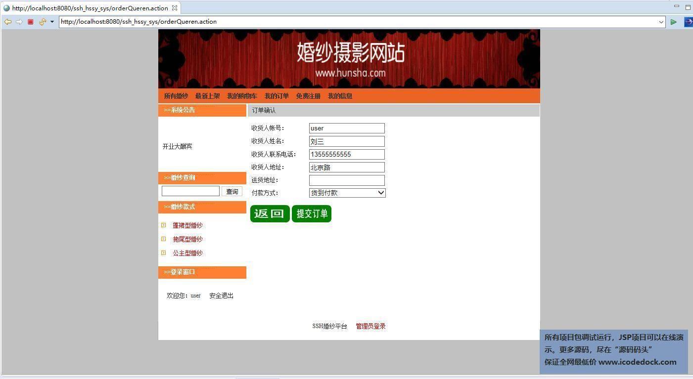 源码码头-SSH婚纱摄影工作室网站平台-用户角色-提交订单