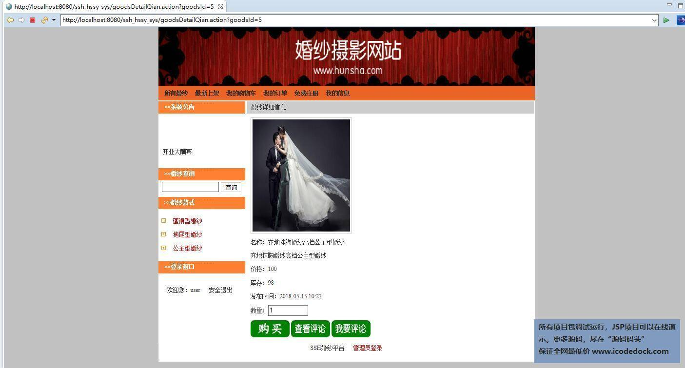 源码码头-SSH婚纱摄影工作室网站平台-用户角色-查看婚纱详情