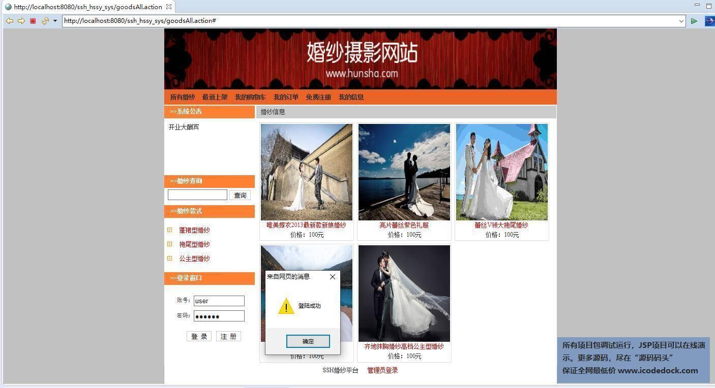 源码码头-SSH婚纱摄影工作室网站平台-用户角色-用户登录注册
