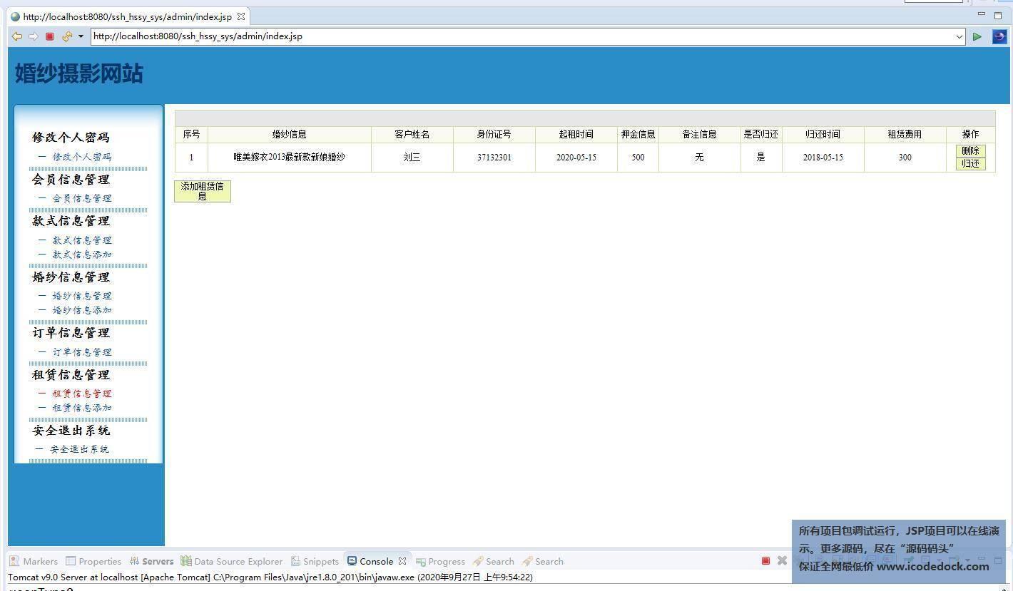 源码码头-SSH婚纱摄影工作室网站平台-管理员角色-租赁信息管理