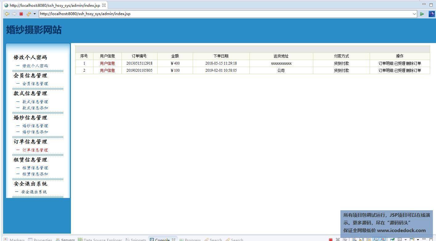 源码码头-SSH婚纱摄影工作室网站平台-管理员角色-订单信息管理