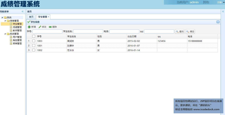 源码码头-SSH学生信息成绩管理系统-管理员角色-学生管理