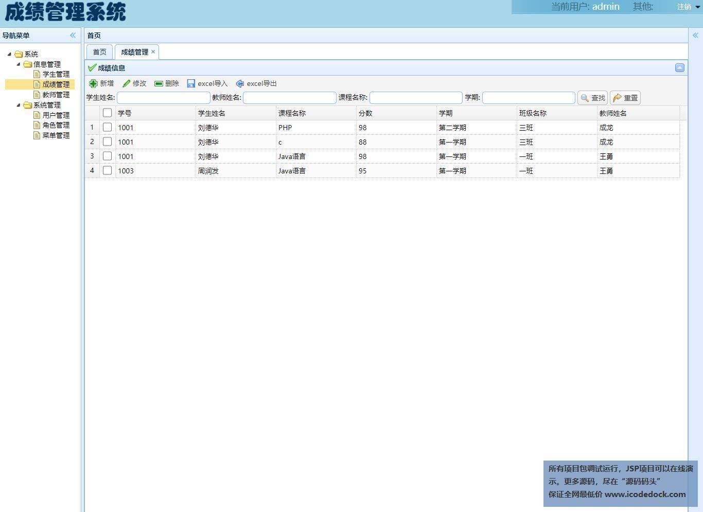 源码码头-SSH学生信息成绩管理系统-管理员角色-成绩管理
