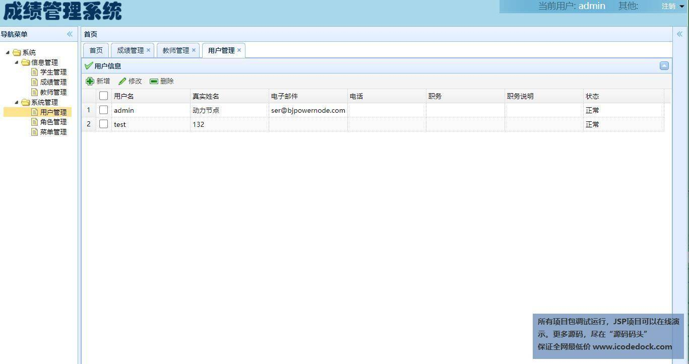 源码码头-SSH学生信息成绩管理系统-管理员角色-用户管理