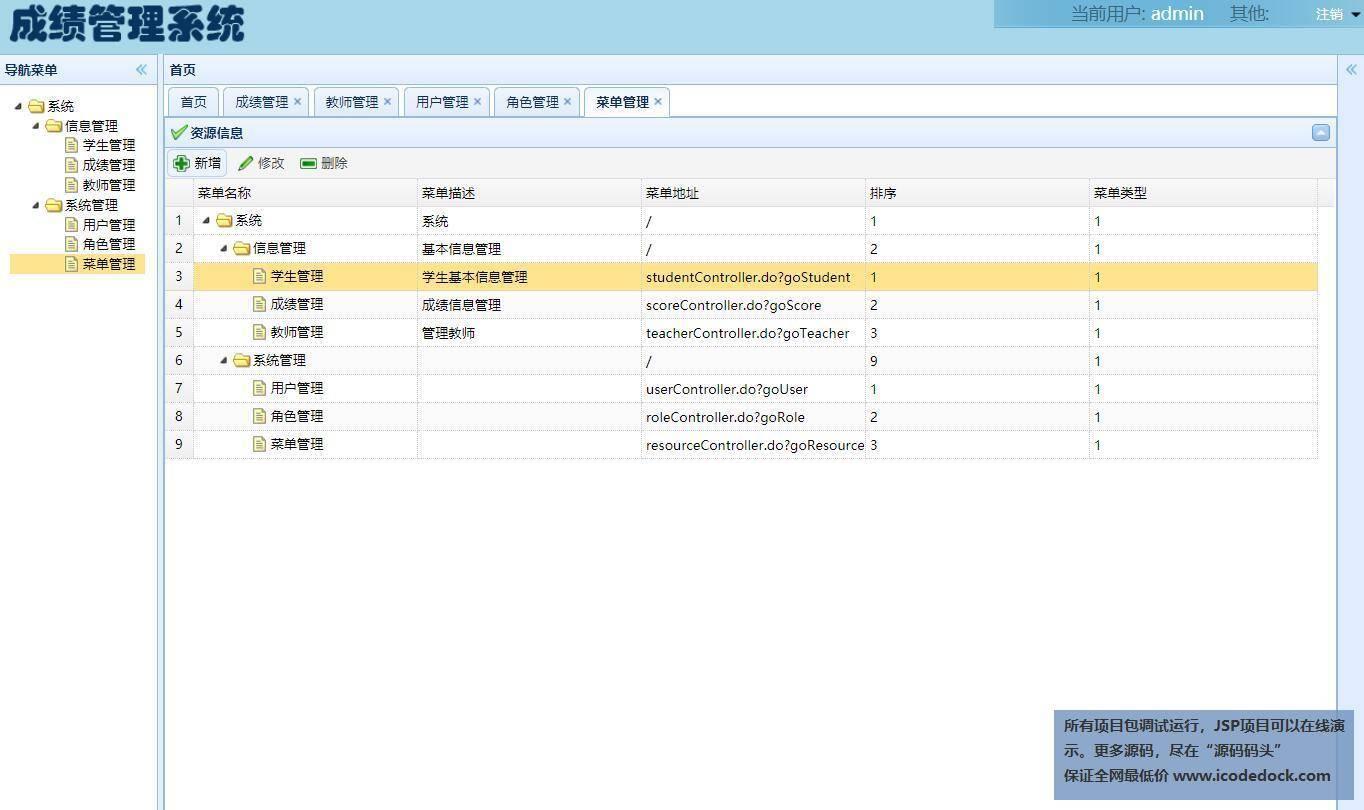 源码码头-SSH学生信息成绩管理系统-管理员角色-菜单角色