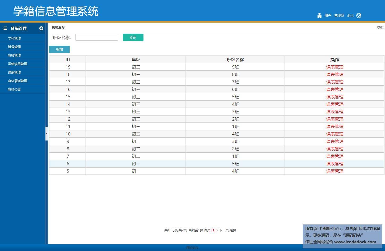 源码码头-SSH学生学籍管理系统及教务管理系统-管理员角色-课表管理