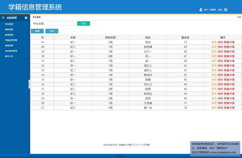 源码码头-SSH学生学籍管理系统及教务管理系统-管理员角色-身体素质管理