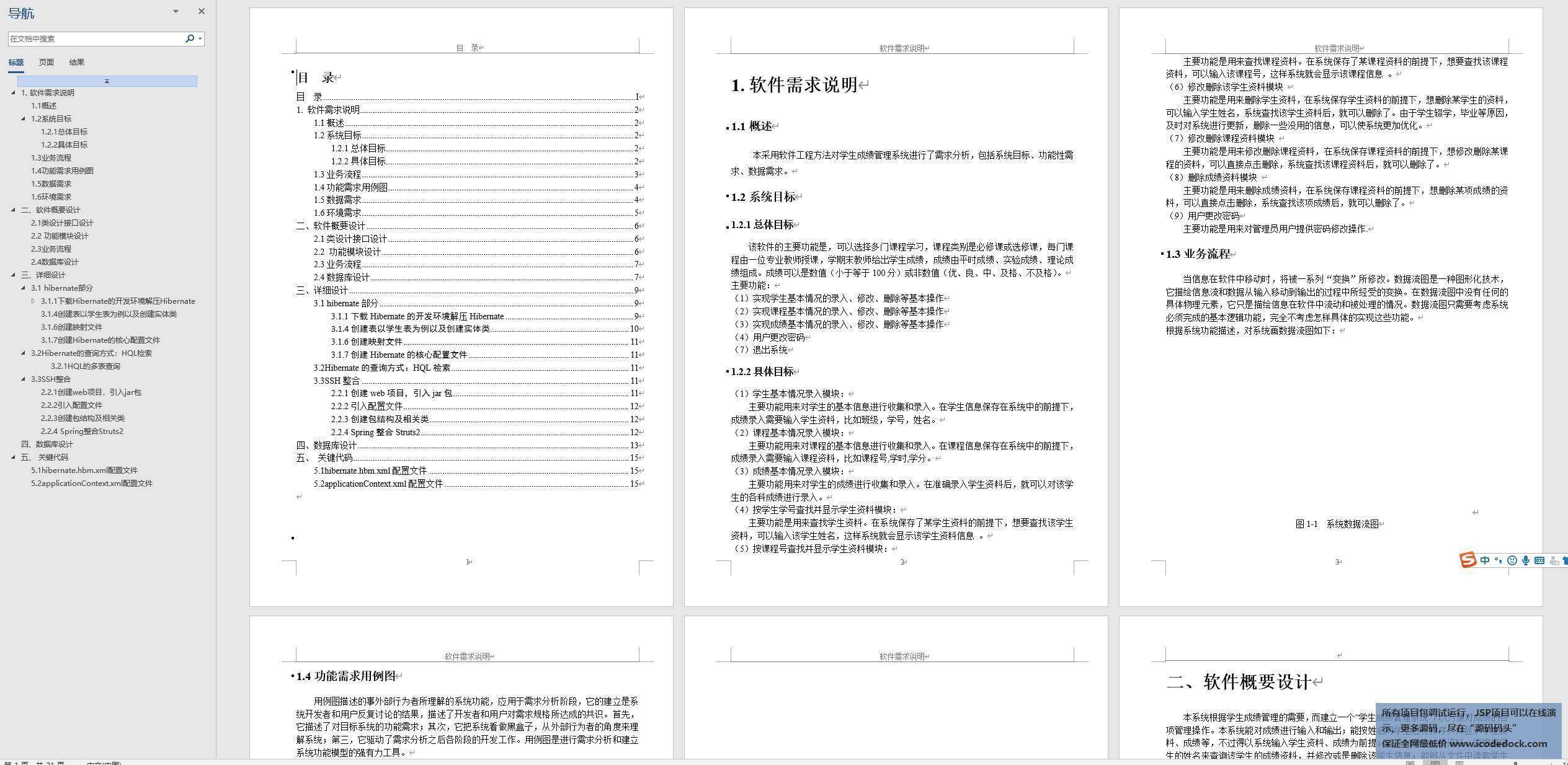 源码码头-SSH学生成绩管理系统-设计文稿-设计报告