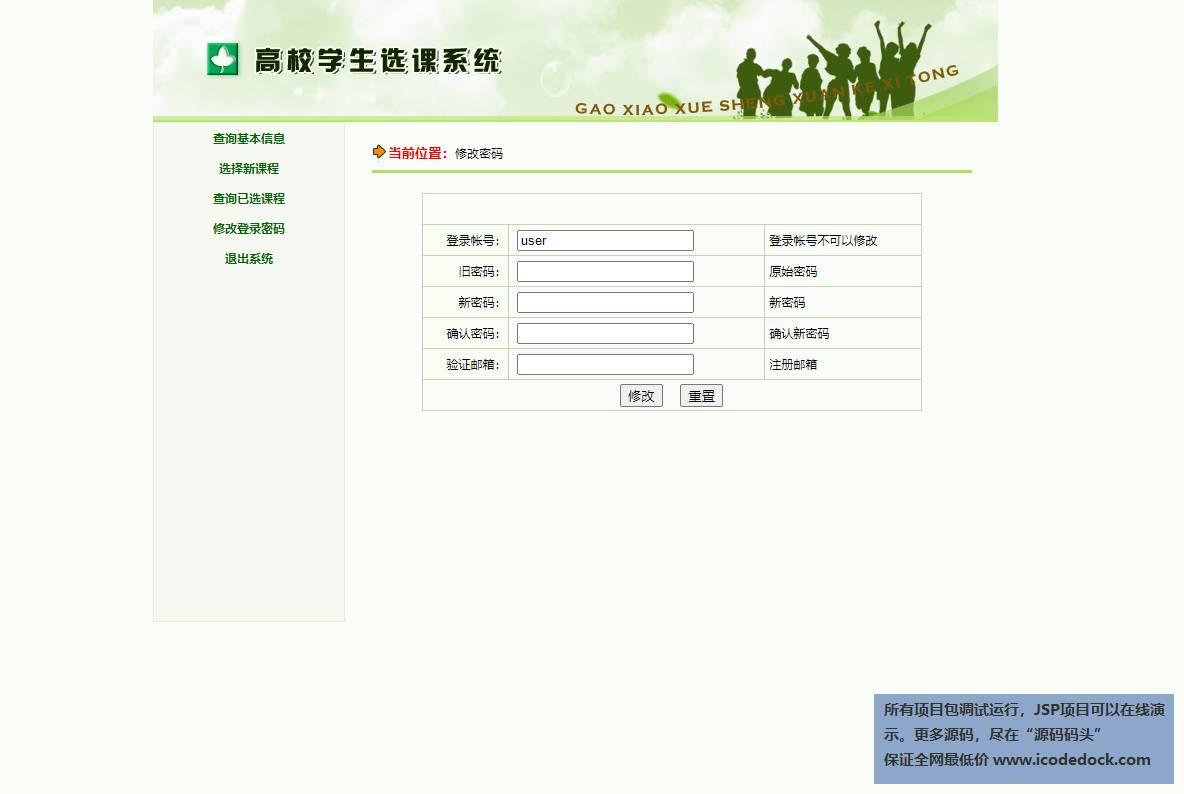 源码码头-SSH学生网络选课管理系统-用户角色-修改登录密码