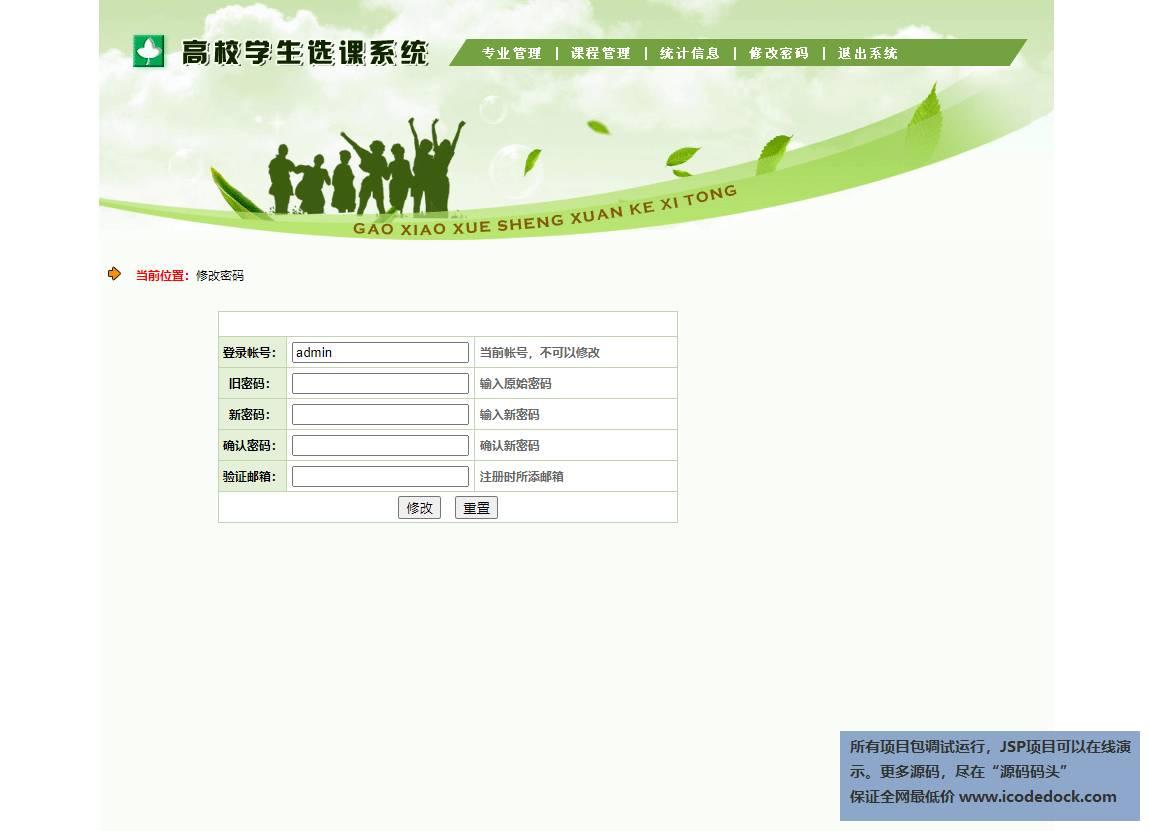 源码码头-SSH学生网络选课管理系统-管理员角色-修改密码