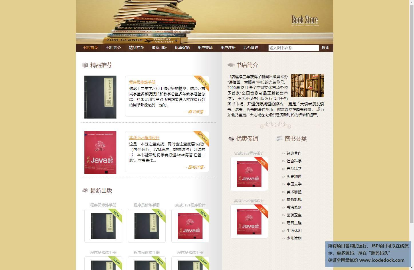 源码码头-SSH实现一个图书销售商场项目网站-用户角色-查看书店首页