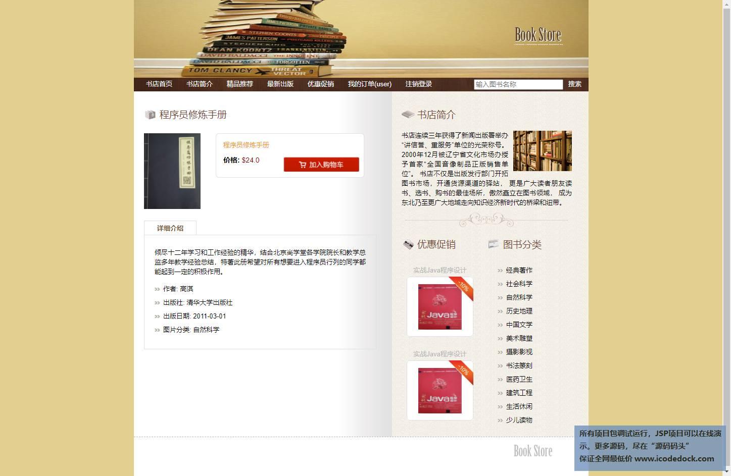 源码码头-SSH实现一个图书销售商场项目网站-用户角色-查看图书详情