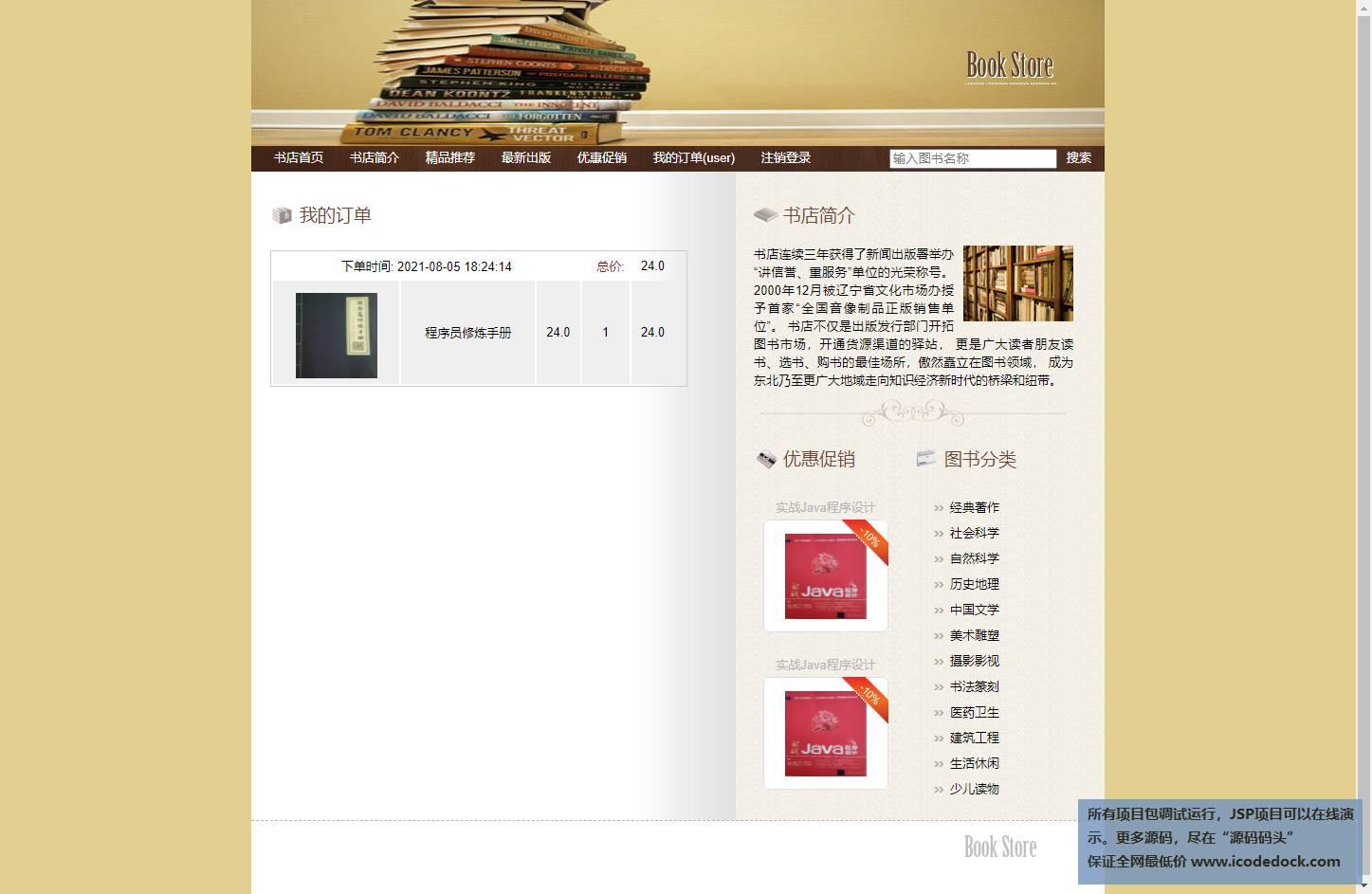 源码码头-SSH实现一个图书销售商场项目网站-用户角色-查看我的订单