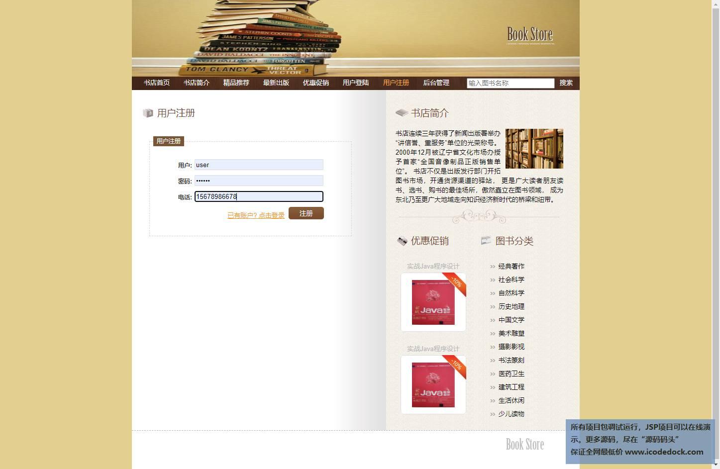 源码码头-SSH实现一个图书销售商场项目网站-用户角色-用户注册