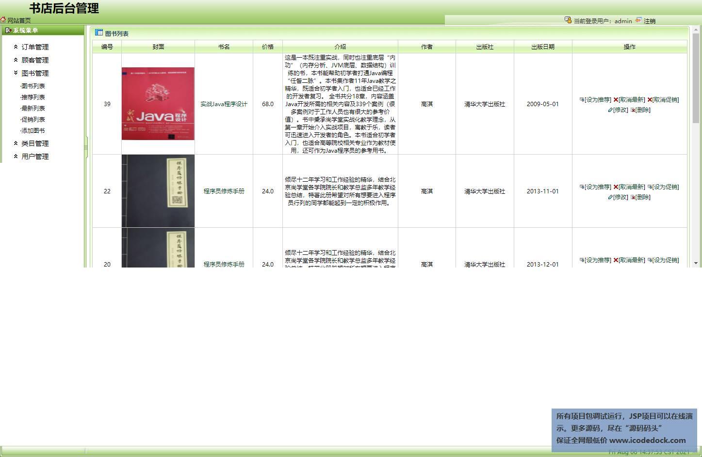 源码码头-SSH实现一个图书销售商场项目网站-管理员角色-图书管理