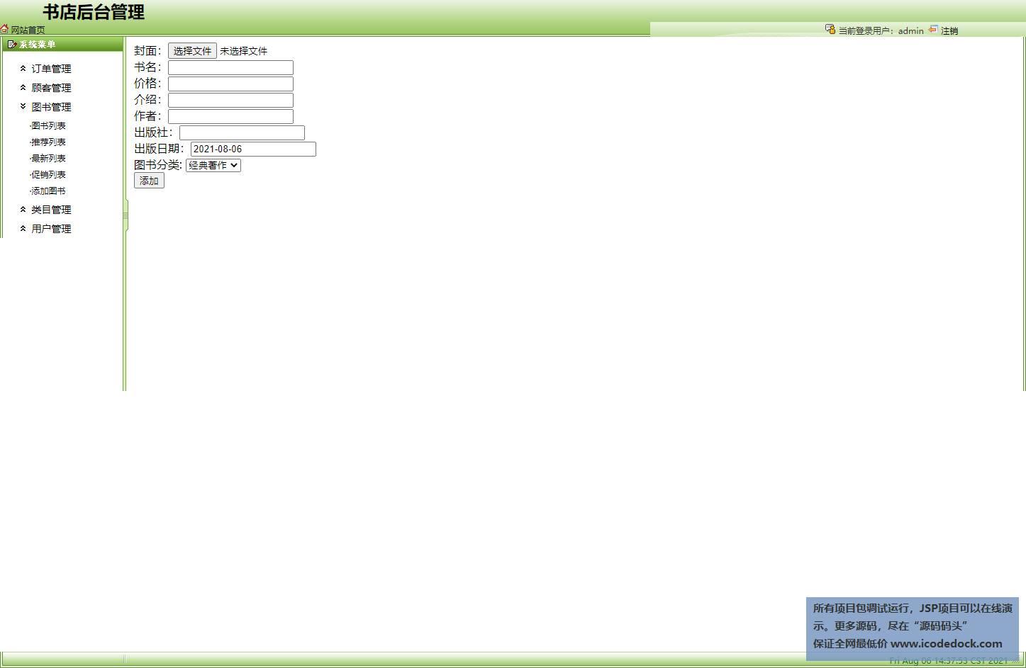 源码码头-SSH实现一个图书销售商场项目网站-管理员角色-添加图书
