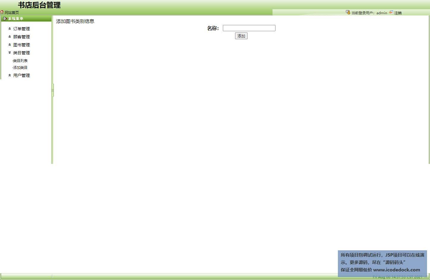 源码码头-SSH实现一个图书销售商场项目网站-管理员角色-添加类目