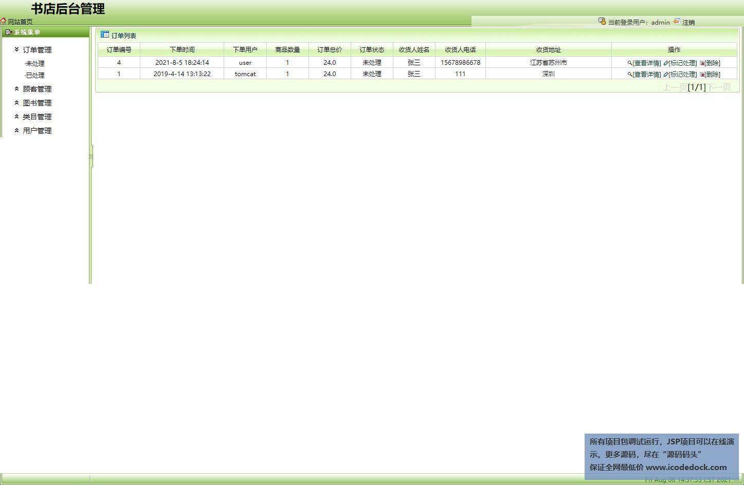 源码码头-SSH实现一个图书销售商场项目网站-管理员角色-订单管理