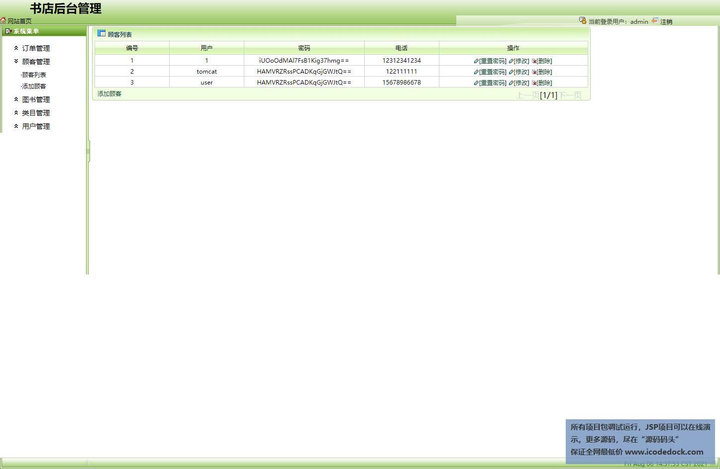 源码码头-SSH实现一个图书销售商场项目网站-管理员角色-顾客管理