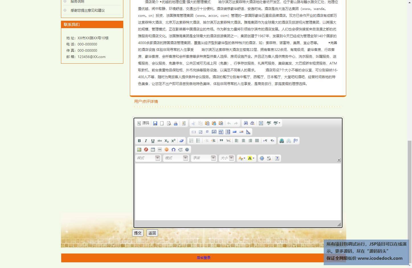 源码码头-SSH实现在线旅游网站-用户角色-提交评论